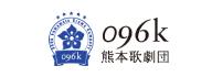 096k 熊本歌劇団